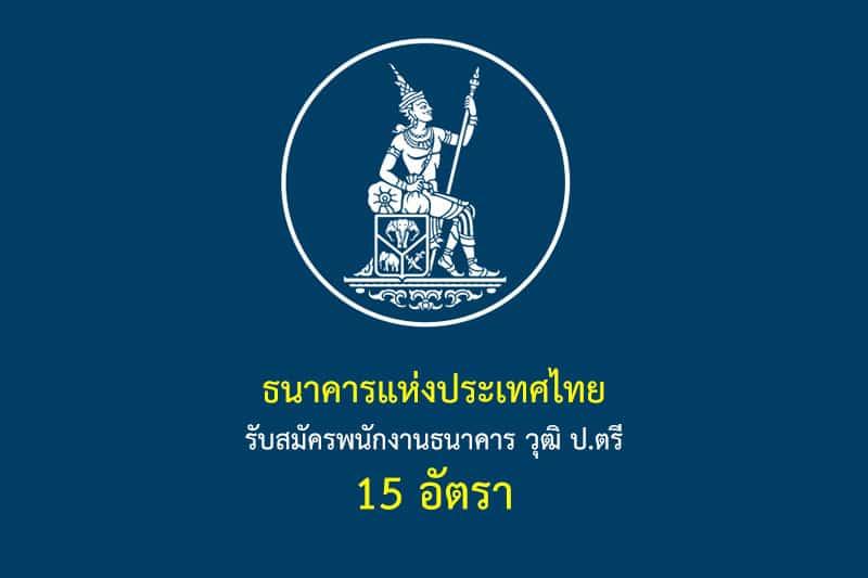 ธนาคารแห่งประเทศไทย รับสมัครพนักงานธนาคาร วุฒิ ป.ตรี 15 อัตรา