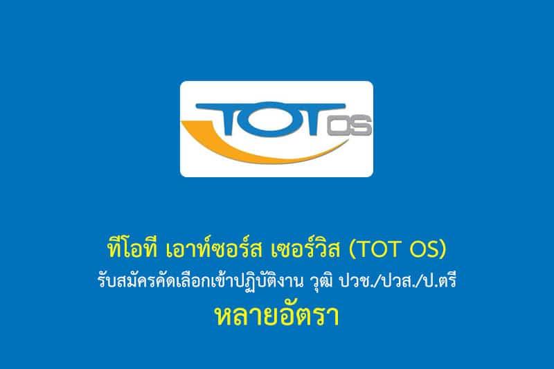 ทีโอที เอาท์ซอร์ส เซอร์วิส (TOT OS)
