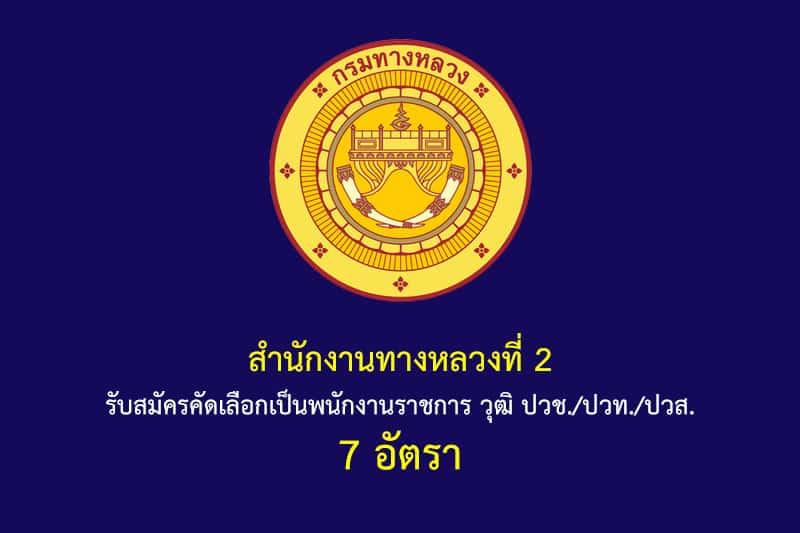 สำนักงานทางหลวงที่ 2 รับสมัครคัดเลือกเป็นพนักงานราชการ วุฒิ ปวช./ปวท./ปวส. 7 อัตรา