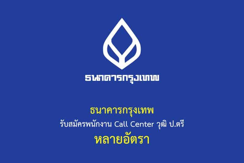 ธนาคารกรุงเทพ รับสมัครพนักงาน Call Center วุฒิ ป.ตรี หลายอัตรา
