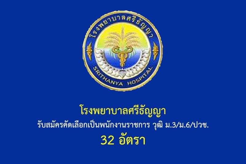 โรงพยาบาลศรีธัญญา รับสมัครคัดเลือกเป็นพนักงานราชการ วุฒิ ม.3/ม.6/ปวช. 32 อัตรา