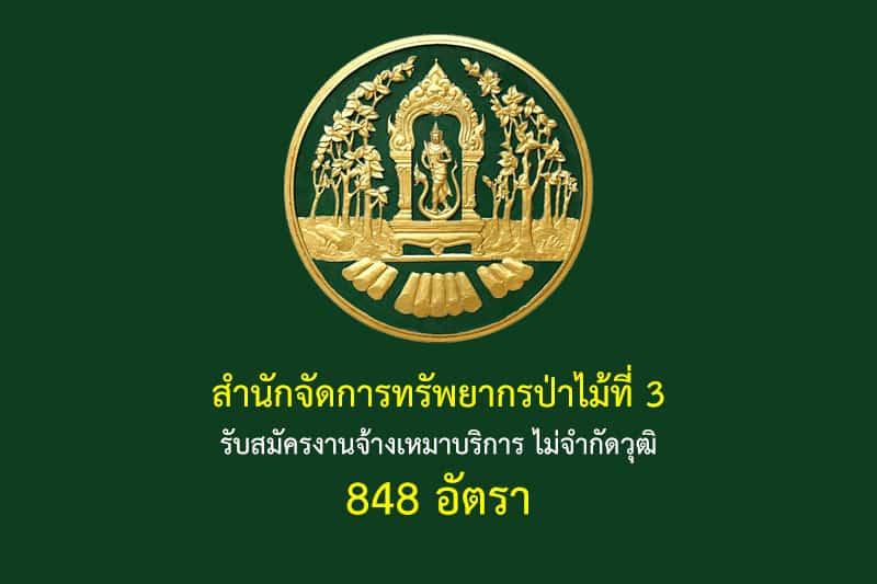สำนักจัดการทรัพยากรป่าไม้ที่ 3 รับสมัครงานจ้างเหมาบริการ ไม่จำกัดวุฒิ 848 อัตรา