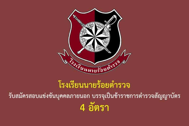 โรงเรียนนายร้อยตำรวจ รับสมัครสอบแข่งขันบุคคลภายนอก บรรจุเป็นข้าราชการตำรวจสัญญาบัตร 4 อัตรา