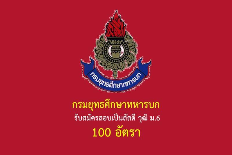 กรมยุทธศึกษาทหารบก รับสมัครสอบเป็นสัสดี วุฒิ ม.6 100 อัตรา