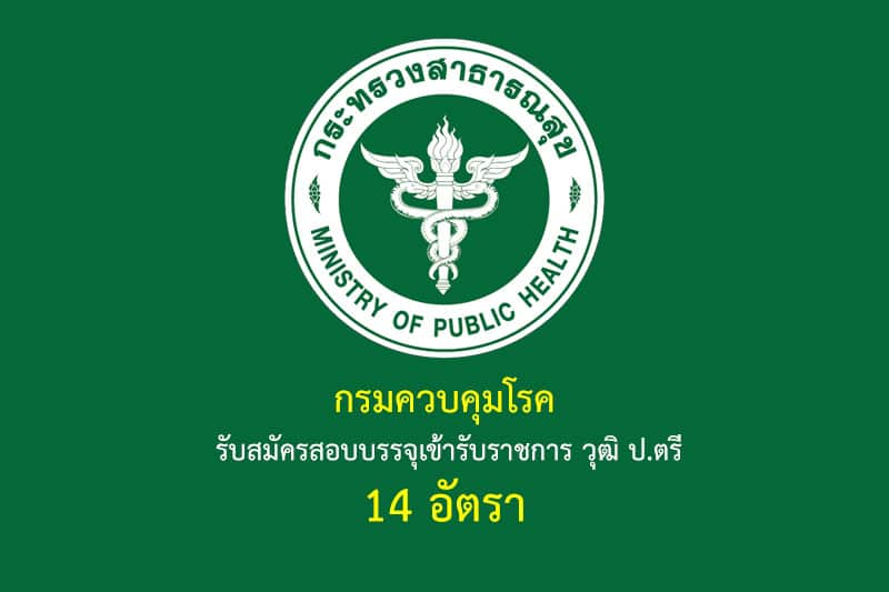 กรมควบคุมโรค รับสมัครสอบบรรจุเข้ารับราชการ วุฒิ ป.ตรี 14 อัตรา