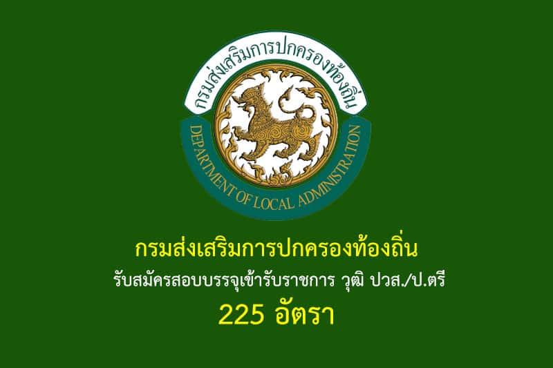 กรมส่งเสริมการปกครองท้องถิ่น รับสมัครสอบบรรจุเข้ารับราชการ วุฒิ ปวส./ป.ตรี 225 อัตรา