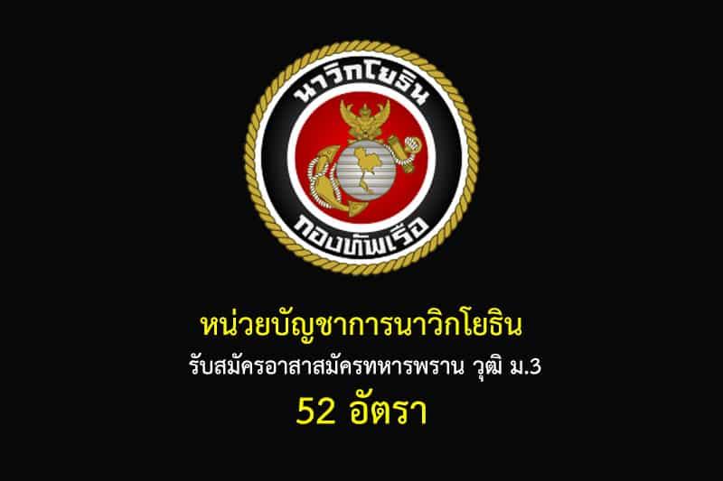 หน่วยบัญชาการนาวิกโยธิน รับสมัครอาสาสมัครทหารพราน วุฒิ ม.3 52 อัตรา รายละเอียดมีดังนี้