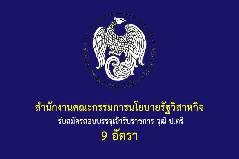 สำนักงานคณะกรรมการนโยบายรัฐวิสาหกิจ รับสมัครสอบบรรจุเข้ารับราชการ วุฒิ ป.ตรี 9 อัตรา