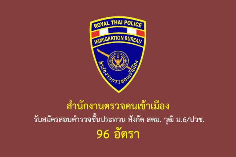สำนักงานตรวจคนเข้าเมือง รับสมัครสอบตำรวจชั้นประทวน สังกัด สตม. วุฒิ ม.6/ปวช. 96 อัตรา
