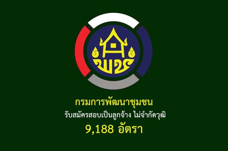 กรมการพัฒนาชุมชน รับสมัครสอบเป็นลูกจ้าง ไม่จำกัดวุฒิ 9,188 อัตรา