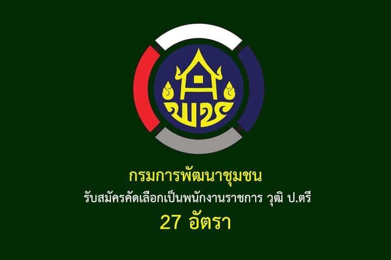กรมการพัฒนาชุมชน รับสมัครคัดเลือกเป็นพนักงานราชการ วุฒิ ป.ตรี 27 อัตรา
