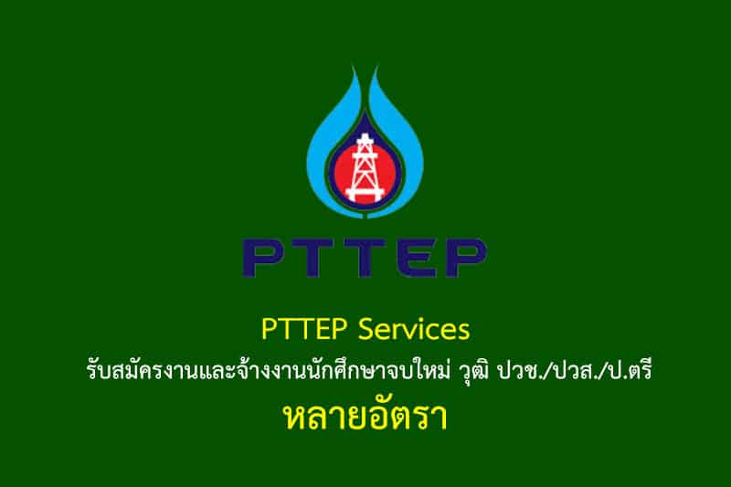 PTTEP Services