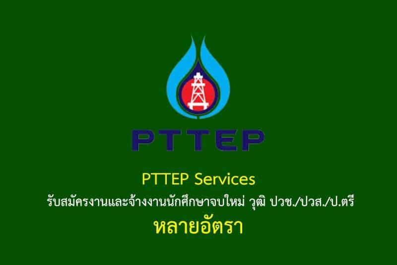 PTTEP Servicesรับสมัครงานและจ้างงานนักศึกษาจบใหม่ วุฒิ ปวช./ปวส./ป.ตรี หลายอัตรา
