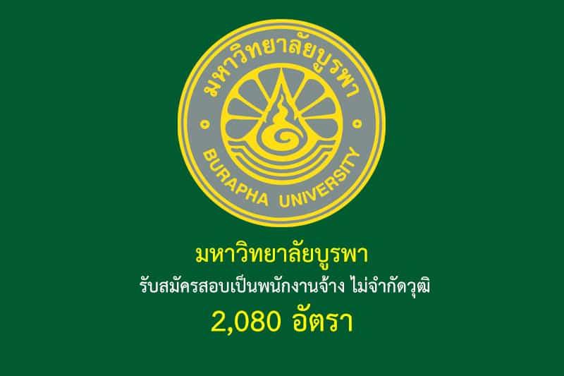มหาวิทยาลัยบูรพา รับสมัครสอบเป็นพนักงานจ้าง ไม่จำกัดวุฒิ 2,080 อัตรา