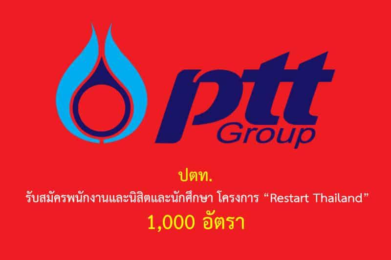 """ปตท. รับสมัครพนักงานและนิสิตและนักศึกษา โครงการ """"Restart Thailand"""" 1,000 อัตรา"""