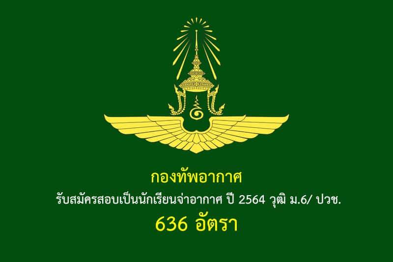 กองทัพอากาศ รับสมัครสอบเป็นนักเรียนจ่าอากาศ ปี 2564 วุฒิ ม.6/ ปวช. 636 อัตรา