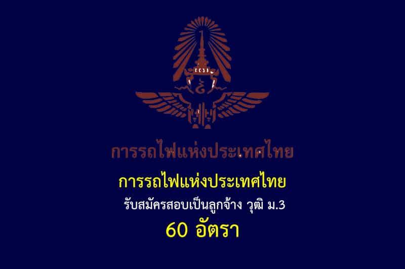การรถไฟแห่งประเทศไทย รับสมัครสอบเป็นลูกจ้าง วุฒิ ม.3 60 อัตรา