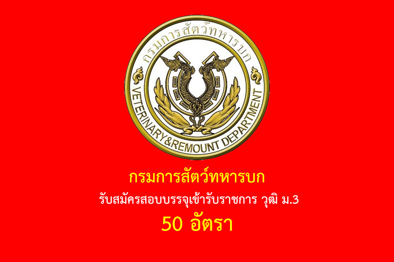 กรมการสัตว์ทหารบก รับสมัครสอบบรรจุเข้ารับราชการ วุฒิ ม.3 50 อัตรา