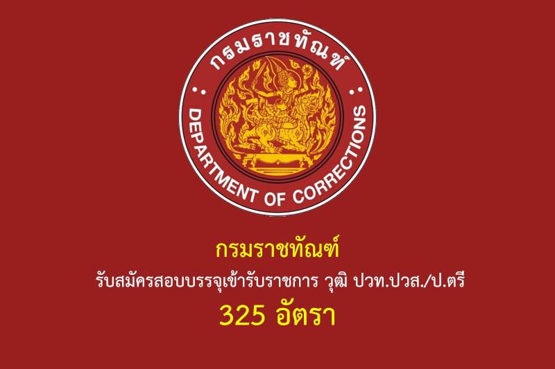 กรมราชทัณฑ์ รับสมัครสอบบรรจุเข้ารับราชการ วุฒิ ปวท.ปวส./ป.ตรี 325 อัตรา