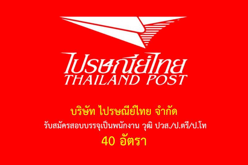 บริษัท ไปรษณีย์ไทย จำกัด รับสมัครสอบบรรจุเป็นพนักงาน วุฒิ ปวส./ป.ตรี/ป.โท 40 อัตรา