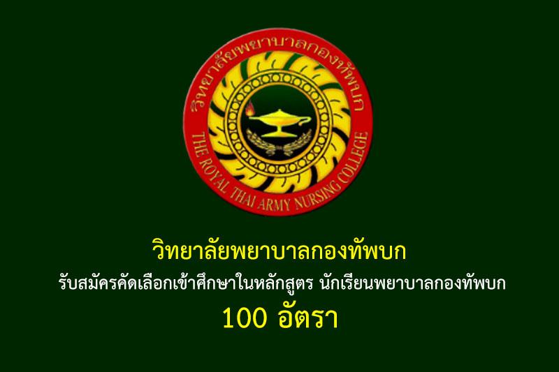 วิทยาลัยพยาบาลกองทัพบก รับสมัครคัดเลือกเข้าศึกษาในหลักสูตร นักเรียนพยาบาลกองทัพบก 100 อัตรา
