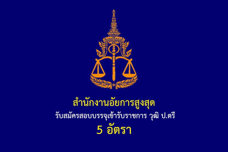 สำนักงานอัยการสูงสุด รับสมัครสอบบรรจุเข้ารับราชการ วุฒิ ป.ตรี 5 อัตรา