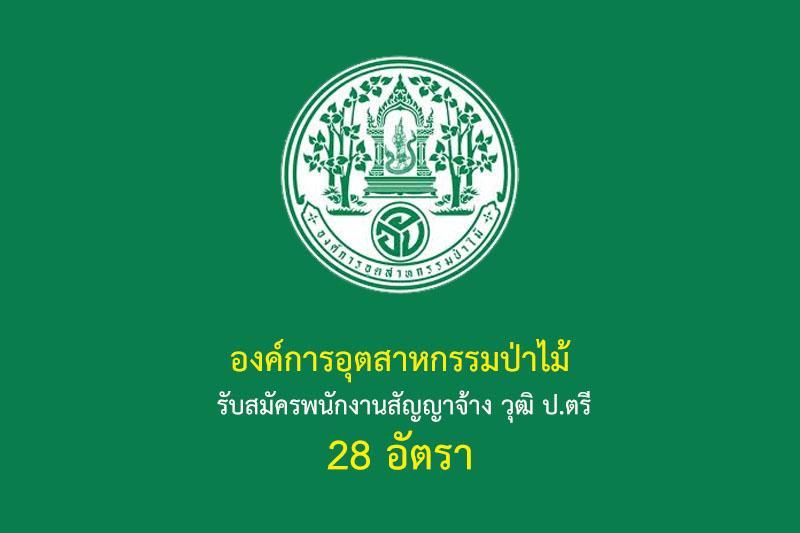 องค์การอุตสาหกรรมป่าไม้ รับสมัครพนักงานสัญญาจ้าง วุฒิ ป.ตรี 28 อัตรา
