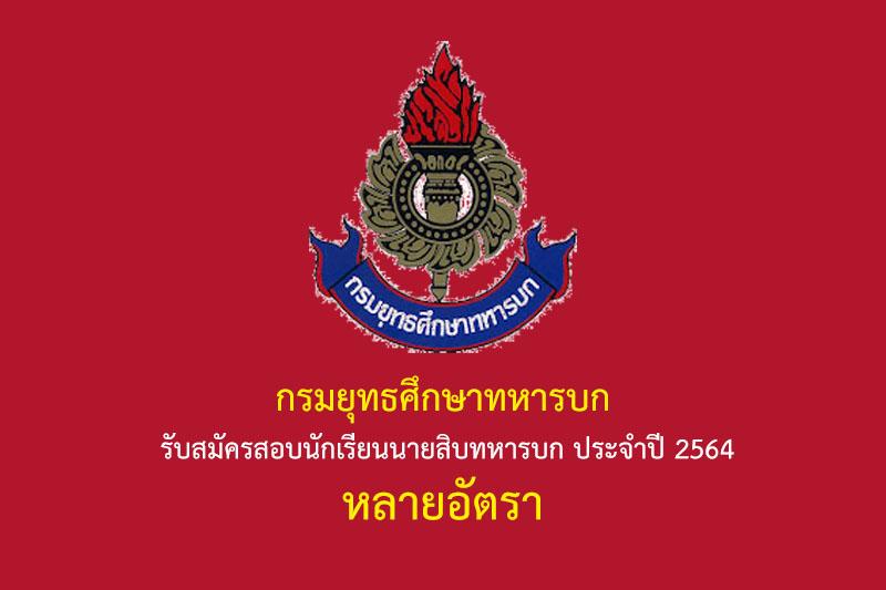 กรมยุทธศึกษาทหารบก รับสมัครสอบนักเรียนนายสิบทหารบก ประจำปี 2564 หลายอัตรา