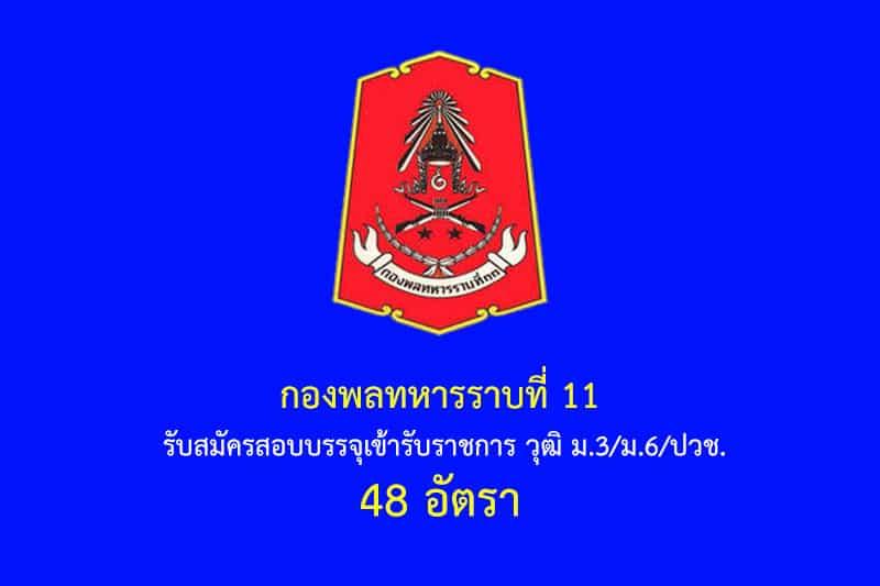 กองพลทหารราบที่ 11 รับสมัครสอบบรรจุเข้ารับราชการ วุฒิ ม.3/ม.6/ปวช. 48 อัตรา