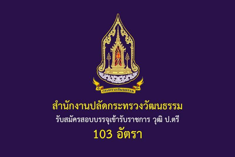 สำนักงานปลัดกระทรวงวัฒนธรรม รับสมัครสอบบรรจุเข้ารับราชการ วุฒิ ป.ตรี 103 อัตรา