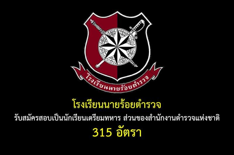 โรงเรียนนายร้อยตำรวจ รับสมัครสอบเป็นนักเรียนเตรียมทหาร ส่วนของสำนักงานตำรวจแห่งชาติ 315 อัตรา