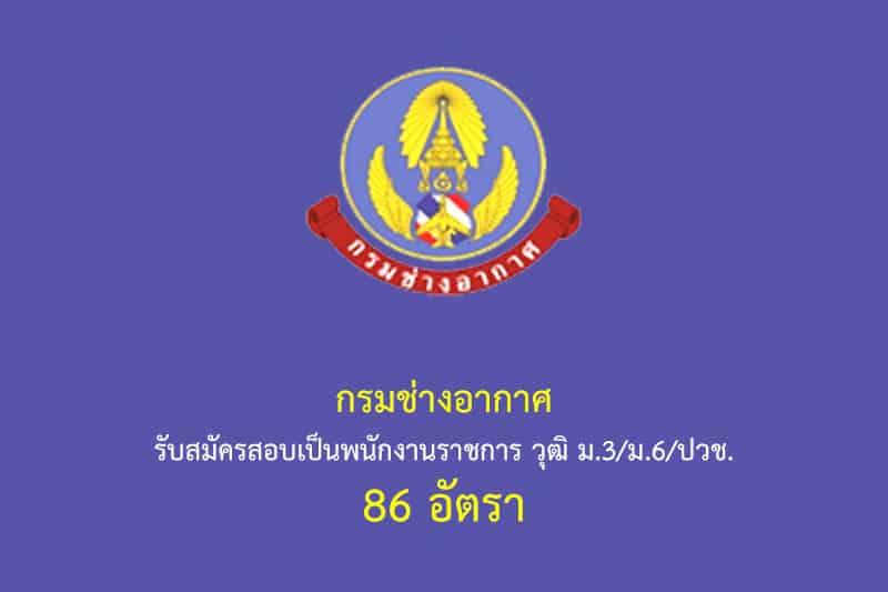กรมช่างอากาศ รับสมัครสอบเป็นพนักงานราชการ วุฒิ ม.3/ม.6/ปวช. 86 อัตรา