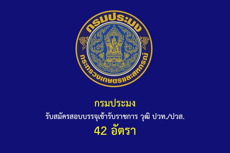 กรมประมง รับสมัครสอบบรรจุเข้ารับราชการ วุฒิ ปวท./ปวส. 42 อัตรา