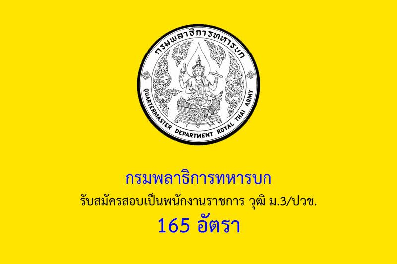 กรมพลาธิการทหารบก รับสมัครสอบเป็นพนักงานราชการ วุฒิ ม.3/ปวช. 165 อัตรา
