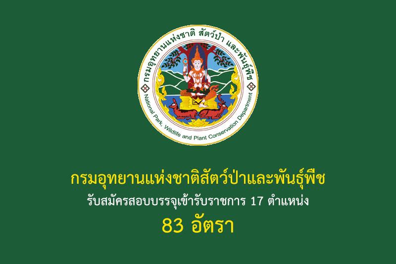 กรมอุทยานแห่งชาติสัตว์ป่าและพันธุ์พืช รับสมัครสอบบรรจุเข้ารับราชการ 17 ตำแหน่ง 83 อัตรา