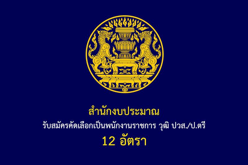 สำนักงบประมาณ รับสมัครคัดเลือกเป็นพนักงานราชการ วุฒิ ปวส./ป.ตรี 12 อัตรา