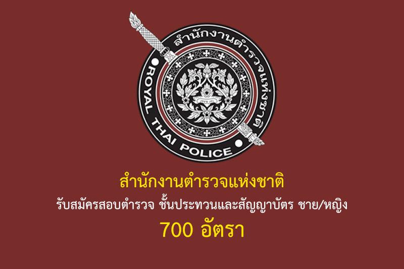 สำนักงานตำรวจแห่งชาติ รับสมัครสอบตำรวจ ชั้นประทวนและสัญญาบัตร ชาย/หญิง 700 อัตรา