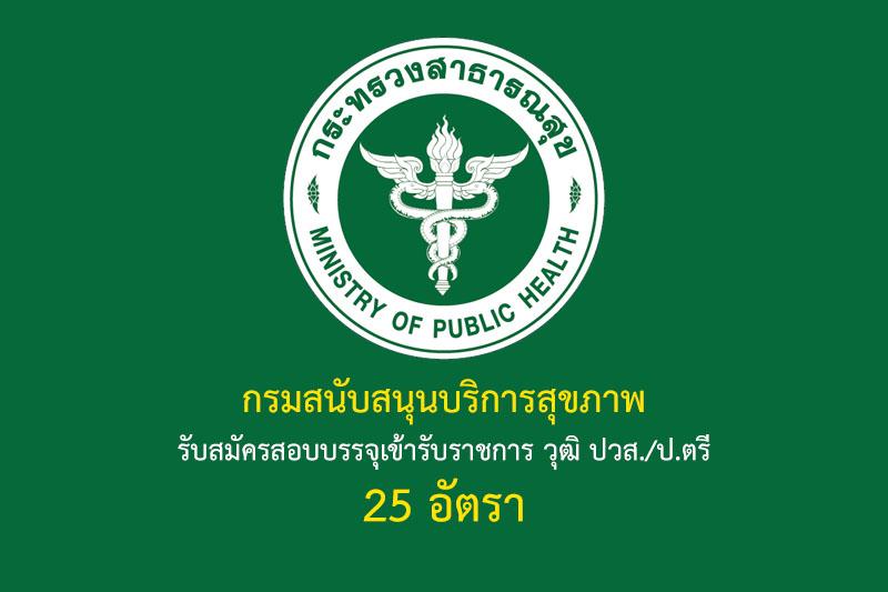 กรมสนับสนุนบริการสุขภาพ รับสมัครสอบบรรจุเข้ารับราชการ วุฒิ ปวส./ป.ตรี 25 อัตรา