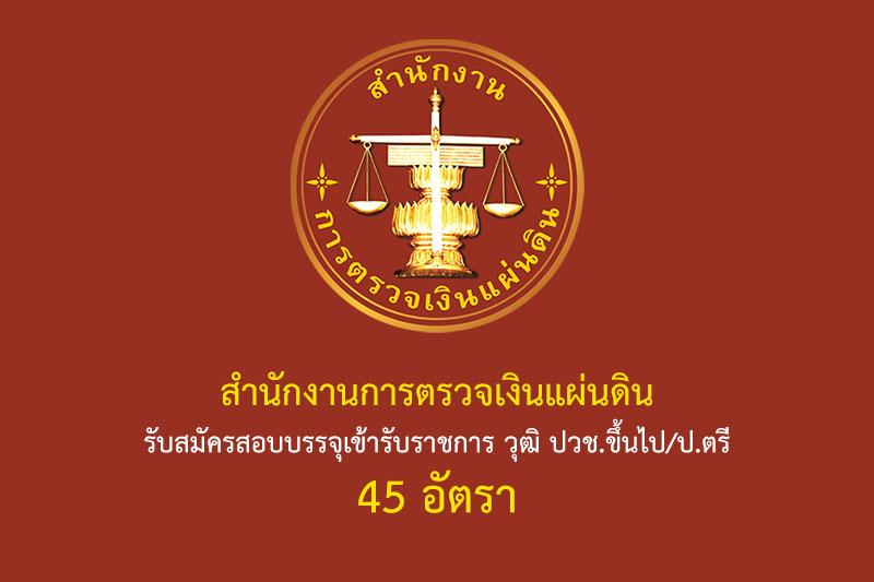 สำนักงานการตรวจเงินแผ่นดิน รับสมัครสอบบรรจุเข้ารับราชการ วุฒิ ปวช.ขึ้นไป/ป.ตรี 45 อัตรา