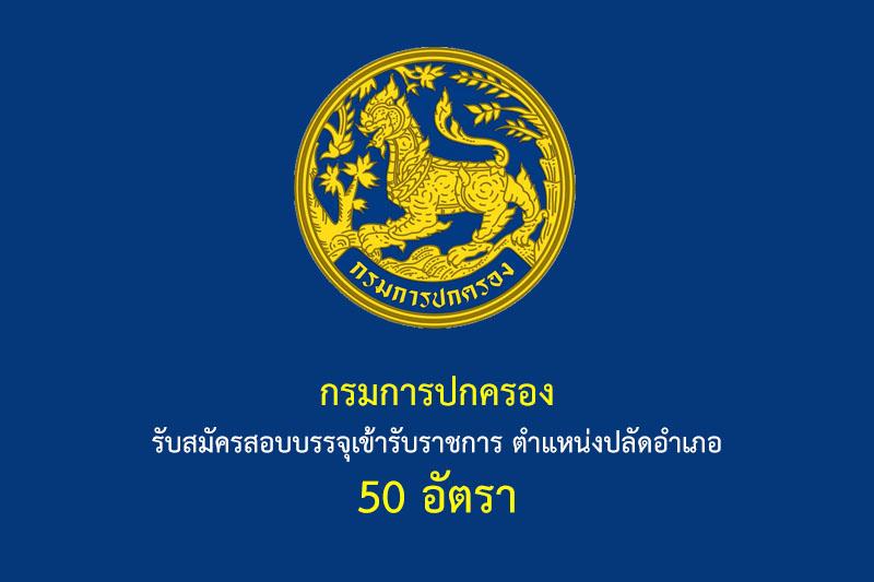 กรมการปกครอง รับสมัครสอบบรรจุเข้ารับราชการ ตำแหน่งปลัดอำเภอ 50 อัตรา