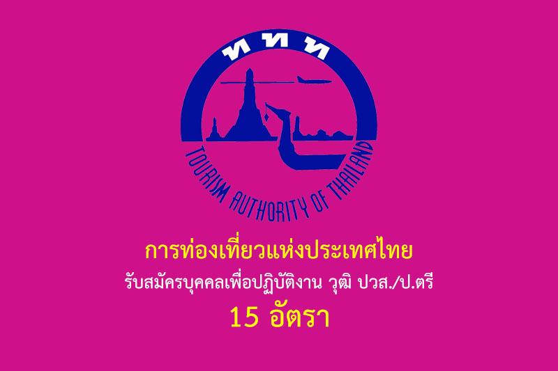 การท่องเที่ยวแห่งประเทศไทย