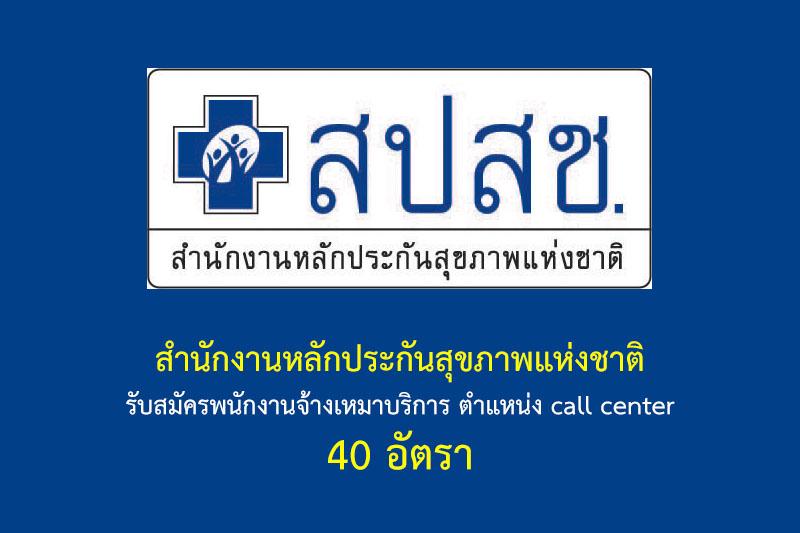 สำนักงานหลักประกันสุขภาพแห่งชาติ รับสมัครพนักงานจ้างเหมาบริการ ตำแหน่ง call center 40 อัตรา
