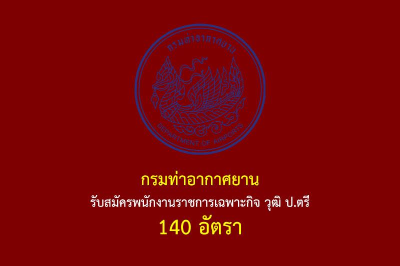 กรมท่าอากาศยาน รับสมัครพนักงานราชการเฉพาะกิจ วุฒิ ป.ตรี 140 อัตรา