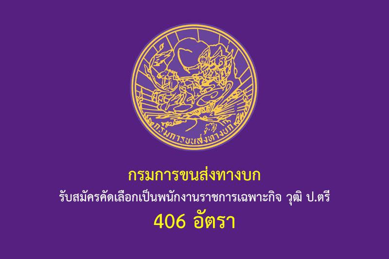 กรมการขนส่งทางบก รับสมัครคัดเลือกเป็นพนักงานราชการเฉพาะกิจ วุฒิ ป.ตรี 406 อัตรา