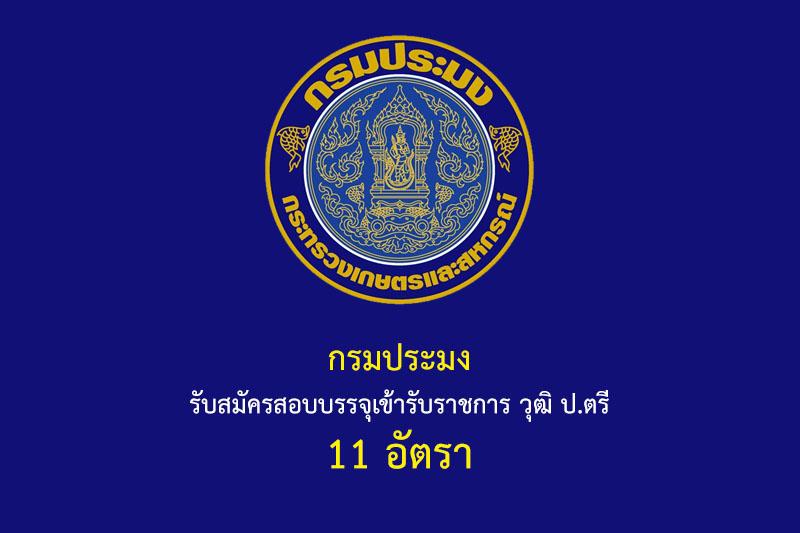 กรมประมง รับสมัครสอบบรรจุเข้ารับราชการ วุฒิ ป.ตรี 11 อัตรา