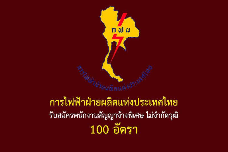 การไฟฟ้าฝ่ายผลิตแห่งประเทศไทย รับสมัครพนักงานสัญญาจ้างพิเศษ ไม่จำกัดวุฒิ 100 อัตรา