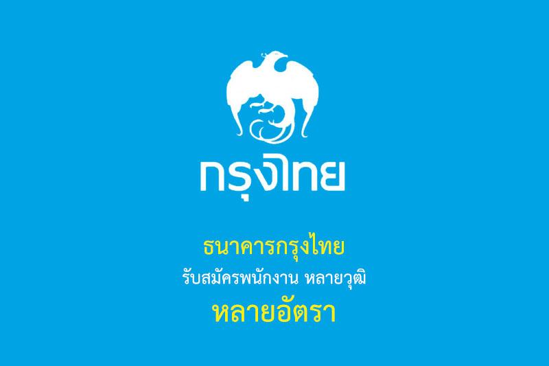 ธนาคารกรุงไทย รับสมัครพนักงาน หลายวุฒิ หลายอัตรา