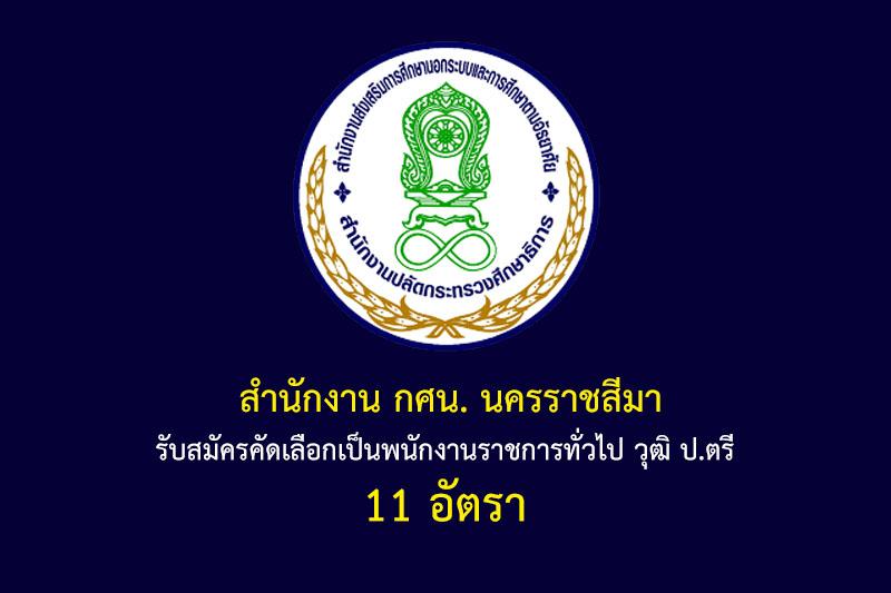 สำนักงาน กศน. นครราชสีมา รับสมัครคัดเลือกเป็นพนักงานราชการทั่วไป วุฒิ ป.ตรี 11 อัตรา