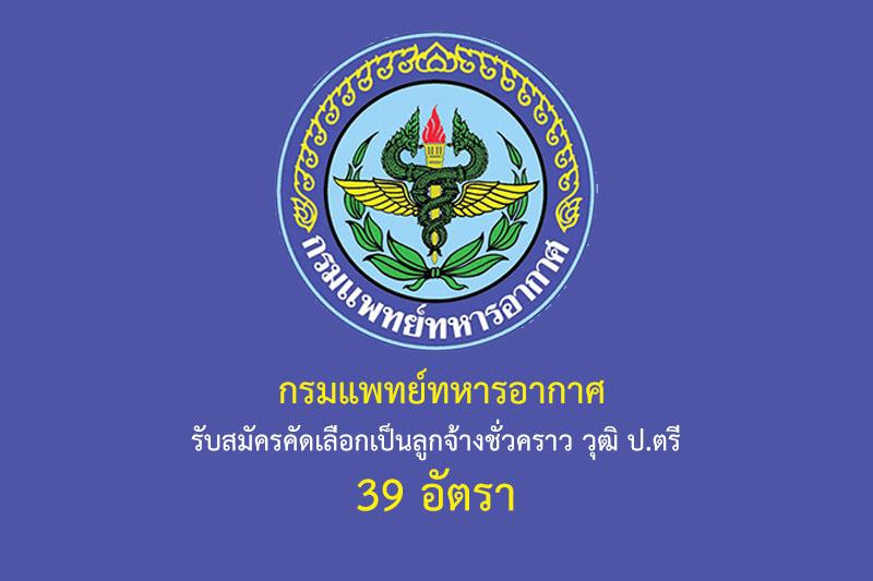 กรมแพทย์ทหารอากาศ รับสมัครคัดเลือกเป็นลูกจ้างชั่วคราว วุฒิ ป.ตรี 39 อัตรา