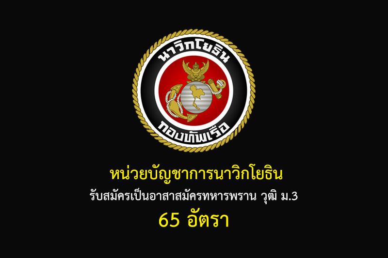 หน่วยบัญชาการนาวิกโยธิน รับสมัครเป็นอาสาสมัครทหารพราน วุฒิ ม.3 65 อัตรา